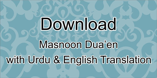 download-masnoon-duain