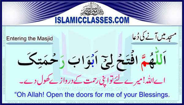Masnoon Duain in Arabic with Urdu & English Translation