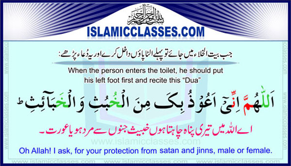 Bathroom Ki Dua masnoon duain in arabic with urdu & english translation